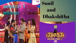 Thakadimitha dancing star season 1 grand final    ತಕಧಿಮಿತಾ ಫೈನಲ್ winner    sunil and dakshitha
