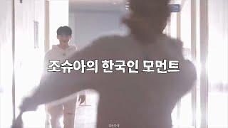 [세븐틴/조슈아] 한국인 한 입한 조슈아.svt