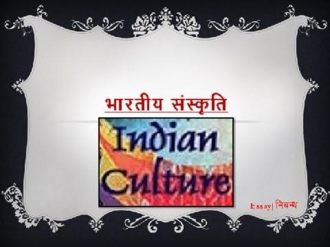 Hindi Essay on 'Indian Culture' | 'भारतीय संस्कृति' पर निबंध