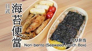 #53: 海苔便當 | のり弁当 | Nori-bento (Seaweed Lunch Box)