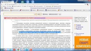 статья 3 3  конспект