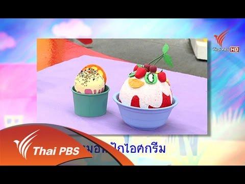 สอนศิลป์ : หมอนปักไอศกรีม (29 ก.ย.57) [HD]