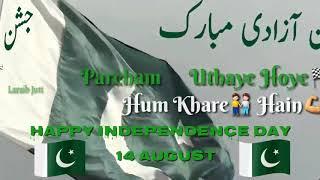 14 August Pakistan National song whatsapp status    Pakistan National songs