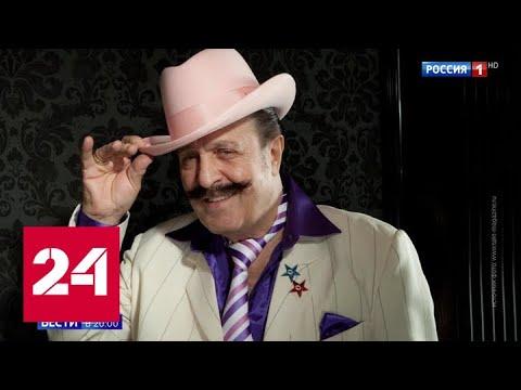 Прощание с Вилли Токаревым намечено на 7 августа - Россия 24