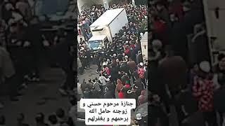 جنازة  المرحوم حسني  وزوجته  الله يرحمهم