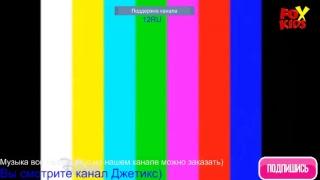 Прямая трансляция Канала Джетикс онлайн 24/7 Любимые мультики для вас)))