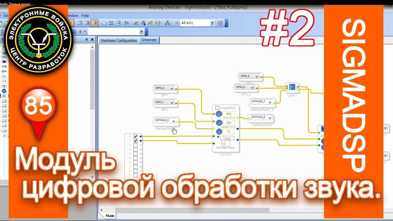 #2 Цифровая обработка звука ADAU1701 | SigmaStudio Первый проект