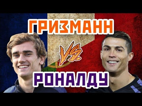 РОНАЛДУ vs ГРИЗМАНН - Один на один