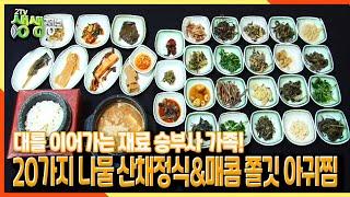 [2TV 생생정보] 대를 이어가는 재료 승부사 가족! ☆20가지 나물 산채 정식&매콤 쫄깃 아귀찜☆ | KB…