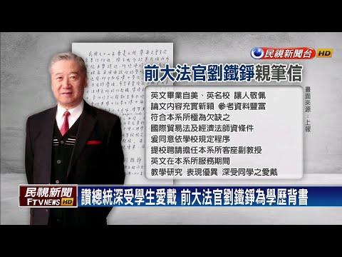 前大法官劉鐵錚親筆信曝光 為蔡總統論文背書-民視新聞