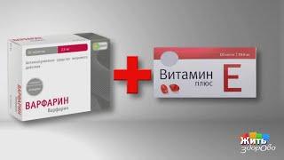 постер к видео Смертельные сочетания: лекарства и БАДы. Жить здорово!