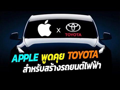 Apple เตรียมเจรจาร่วมมือ toyota สร้างรถยนต์ไฟฟ้า