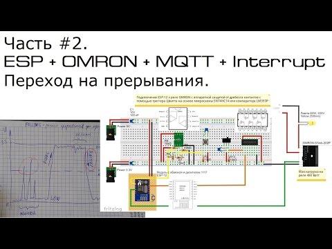Часть #2. ESP8266 + OMRON + MQTT+ Interrupt. Переход на прерывания.