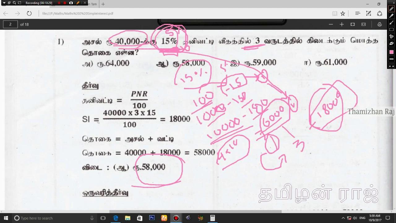TNPSC/TNUSRB MATHS PART 2 SIMPLE INTEREST(TAMIL) - YouTube