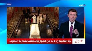 خبير يكشف دلالات زيارة بابا الفاتيكان إلى المغرب