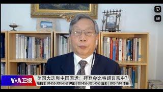 【胡平:美国大选的结果直接影响中国2035远景目标能否实现】11/2 #时事大家谈 #精彩点评 #VOAElections2020 - YouTube