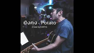 ยังคง - Potato (Cover by EARTH)