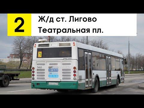 "Автобус 2 ""Ж/д ст. ""Лигово"" - Театральная пл."""