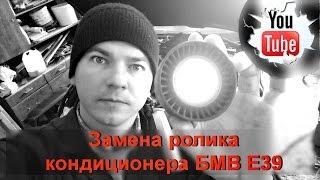 Замена натяжного ролика ремня кондиционера в БМВ Е39.