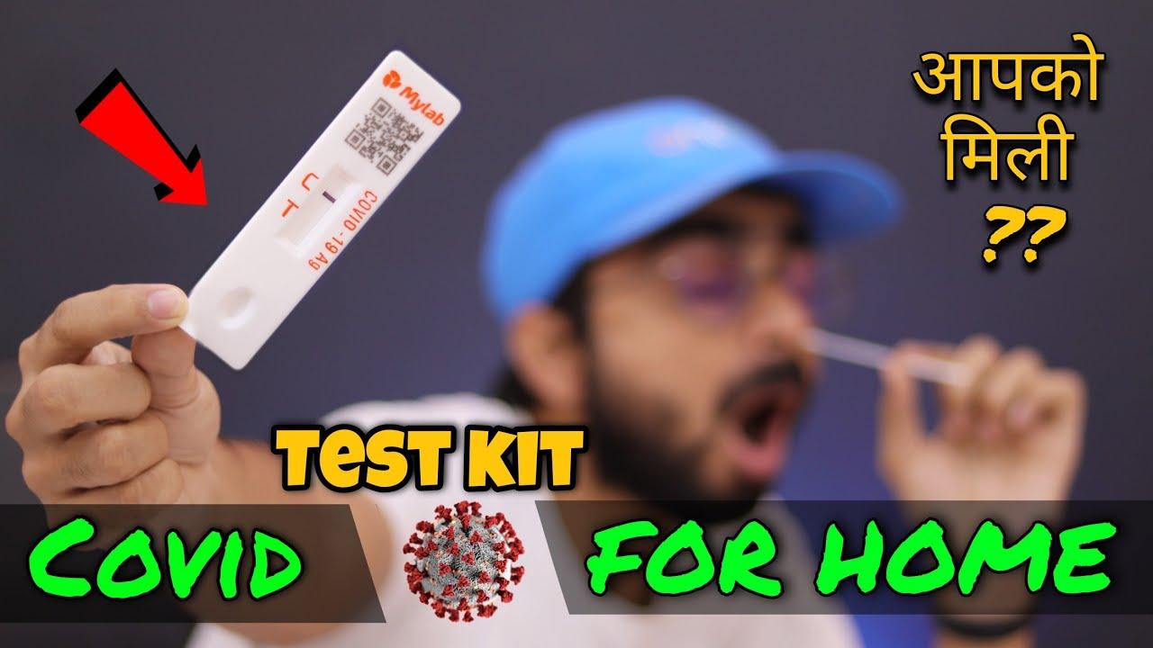 लो मैं कोरोना Test Kit घर ले आया - आपको मिली ?? Mylab CoviSelf COVID-19 Rapid Antigen Self Test Kit
