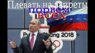 ОЛИМПИАДА 2018  ПЛЕВАТЬ НА ЗАПРЕТЫ 'ПОРВЕМ ВСЕХ'