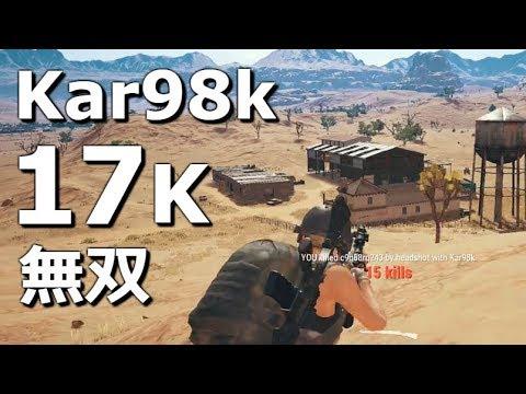 【SR最強】砂漠17Kドン勝 スナイパー無双!