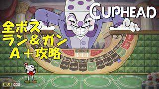 難易度が高いと聞いて前からやりたかったゲームをやっとプレイすることができました。 賭けの行方(All Bets Are Off)という最後のステージのキングダイス(King Dice)戦を ...