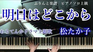 松たか子さんの「明日はどこから」です。 ぷりんと楽譜 ピアノソロ上級 ...