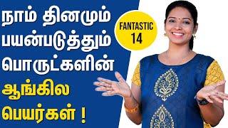 Unknown Daily Usage English Words | Fantastic 14 | Learn English Through Tamil | Kaizen English