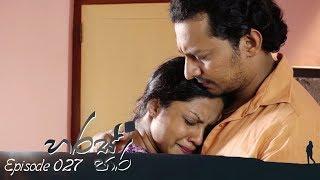 Haras Paara | Episode 27 - (2018-09-06) | ITN Thumbnail