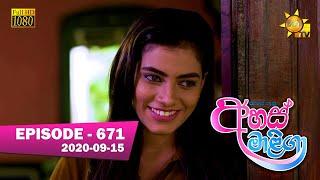 Ahas Maliga | Episode 671 | 2020-09-15 Thumbnail