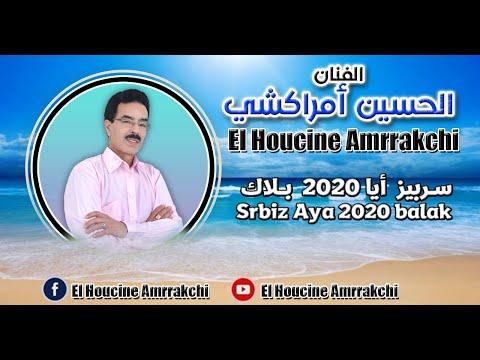 El Houcine Amrrakchi - Srboyz Aya (EXCLUSIVE) | (الحسين امراكشي - سربيز ايا (حصريآ