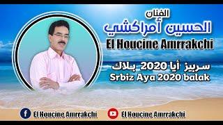 El Houcine Amrrakchi - Srbiyz Aya (EXCLUSIVE) | (الحسين امراكشي - سربيز ايا (حصريآ