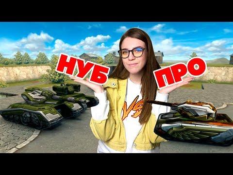 ТАНКИ ОНЛАЙН L ДЕВУШКА VS 2 НУБА L BigTanks СПАЛИЛ ЛИЦО!!