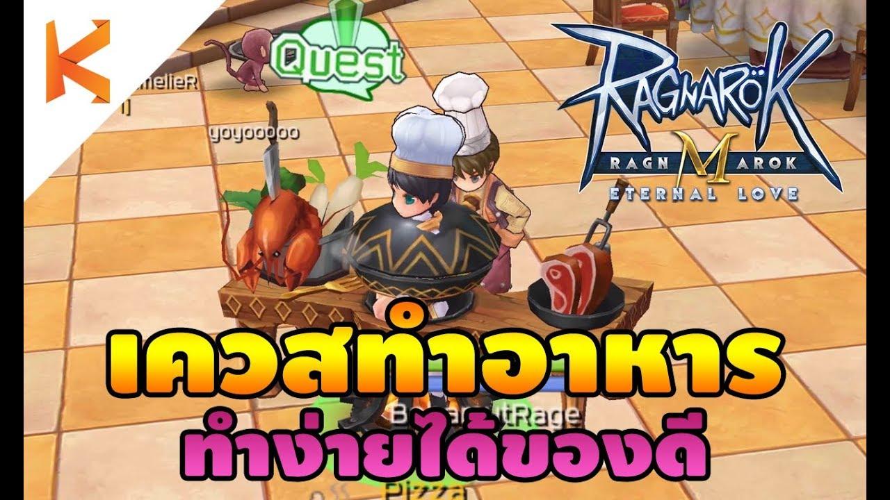 ragnarok m eternal love  cooking quest เควสทำอาหาร ทำ