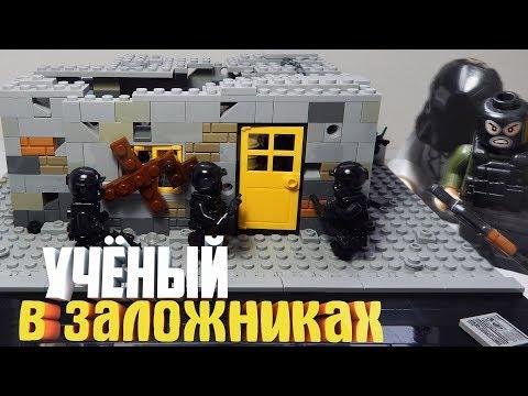 Учёный в заложниках | Лего самоделка