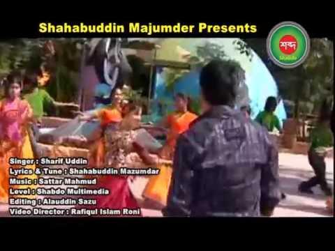 শরিফ উদ্দিন হিট বাংলা গান(2)