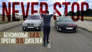 БМВ х3 и Audi Q5 3 литра ПРОТИВ 1.4 TURBO ЗАЖИГАЛОК