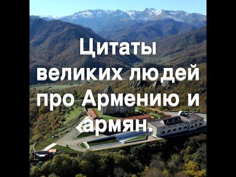 Цитаты великих людей про Армению и армян. (Чудесная страна Армения)