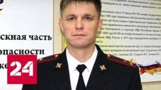 Глава ОСБ МВД Адыгеи задержан за взятку - Россия 24