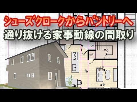 シューズクロークからパントリー、キッチンへ通り抜ける家事動線の間取り図 アイランドキッチンの住宅プラン Clean and healthy Japanese house design