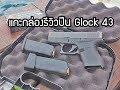 แกะกล่องรีวิวปืน Glock 43 ตัวเล็กสเป็คเทพ [4K]