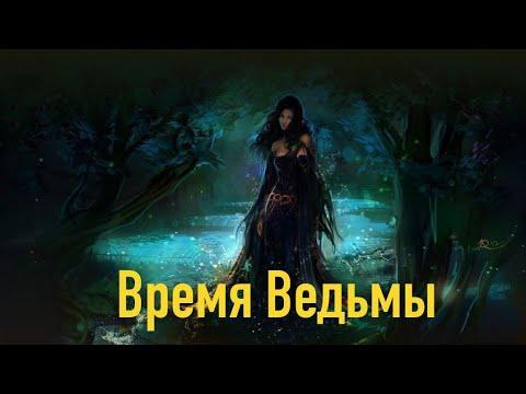 Black Desert PS4 Время Ведьм (Гильдийные квесты)Три Ведьмы и Лучница