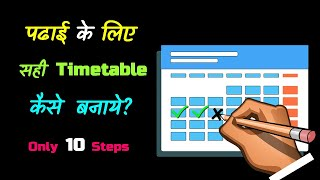 How to Make Proper Timetable for Study? – [Hindi] – Quick Support