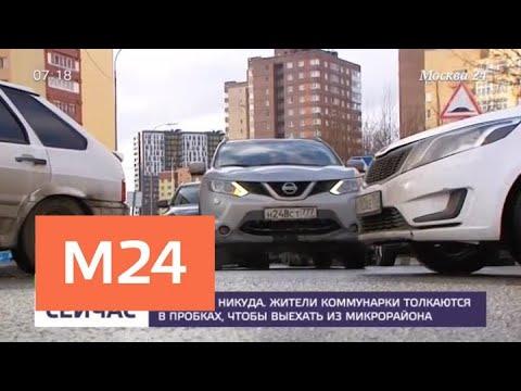 Жители Коммунарки не могут выехать из своего же микрорайона - Москва 24