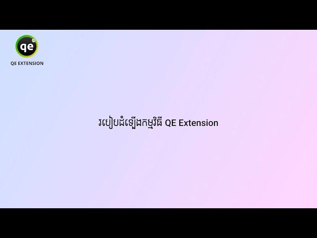 QE Extension - របៀបនៃការដំឡើងកម្មវិធី QE Extension