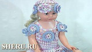 Детские летние платье и шапочки Урок 72 часть 1 из 5 Crochet Baby Set