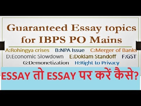 most expected essay topics for ibps po mains ibps po essay most expected essay topics for ibps po mains 2017 ibps po essay writing topics and tricks