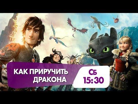 """""""Как приручить дракона"""" сегодня на НТК!"""