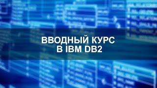 Введение в IBM DB2(Основные темы, которые будут рассмотрены на вебинаре: 1) IBM DB2 как реляционная СУБД. 2) История развития IBM..., 2014-11-28T08:45:59.000Z)